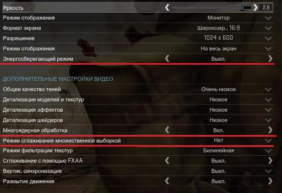 пример минимальных настроек CS:GO для игры на слабом компьютере