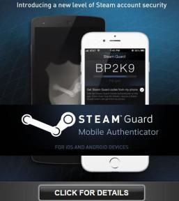 новая защита аккаунта steam