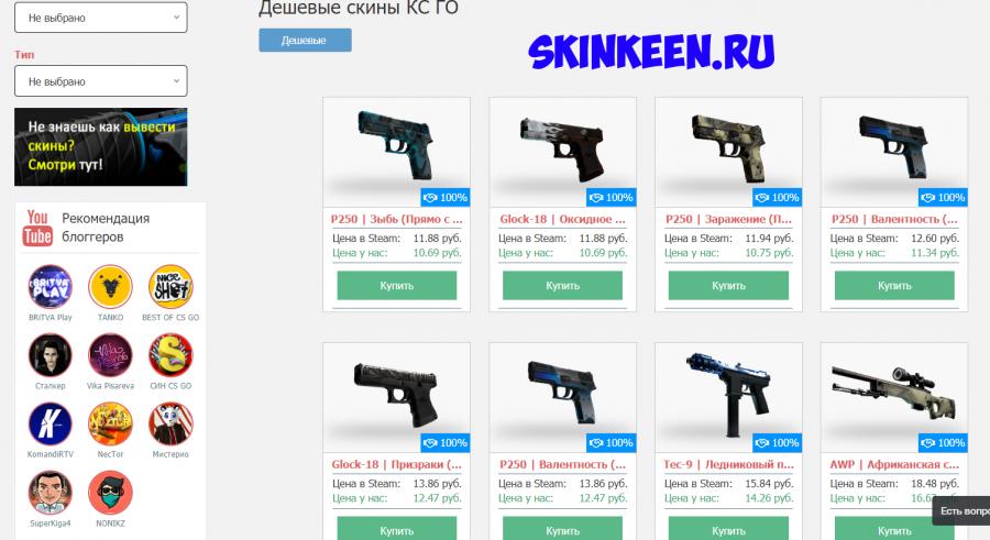SkinKeen.ru торговая площадка КС ГО